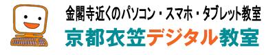 京都衣笠デジタル教室