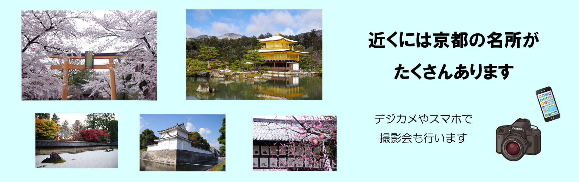 京都の名所